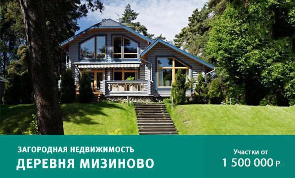 Загородная недвижимость в деревне Мизиново