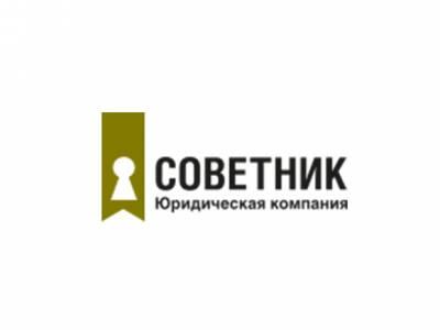 Юридическая компания Советник в Щелково