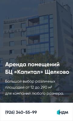 Аренда офисных помещений в Щелково