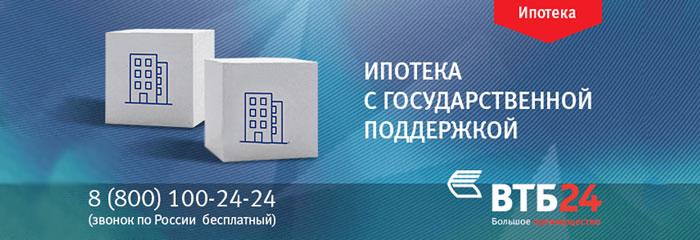 Ипотека на покупку квартиры в Щелково от банка ВТБ