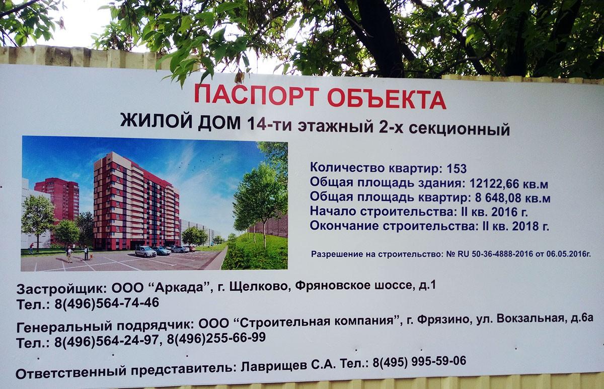 Строительство нового жилого дома в микрорайоне «Солнечный»