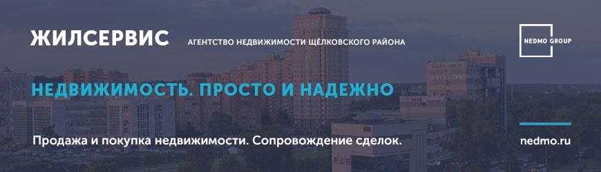 Риэлторское агентство в Щелково - Жиилсервис
