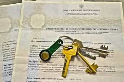 Срок госрегистрации прав на недвижимость сократится до семи дней в Подмосковье